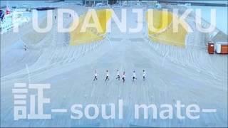 風男塾 証-soul mate-cm風