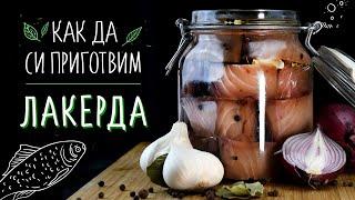Как да си приготвим Лакерда - Със Стефан Георгиев