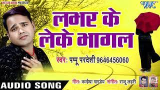 Lover Ke Leke Bhagal - Pagla Ke Pyar - Papu Pardeshi - Bhojpuri Hit Songs 2019 New