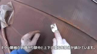 トタン屋根塗装 錆除去【阿部塗装店】宮城県石巻市/仙台市 thumbnail