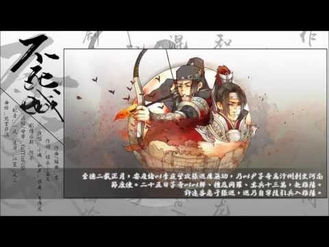 【問心】不死城(純歌版)by 小魂 - YouTube