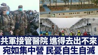 共軍接管醫院 防疫成軍機 民憂自生自滅 新唐人亞太電視 20200206