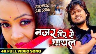 Vishal Gagan का हिट Romantic Song | Najar Teer Se Ghyal | Latest Bhojpuri Song 2019
