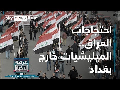 احتجاجات العراق.. الميليشيات خارج بغداد  - نشر قبل 12 ساعة