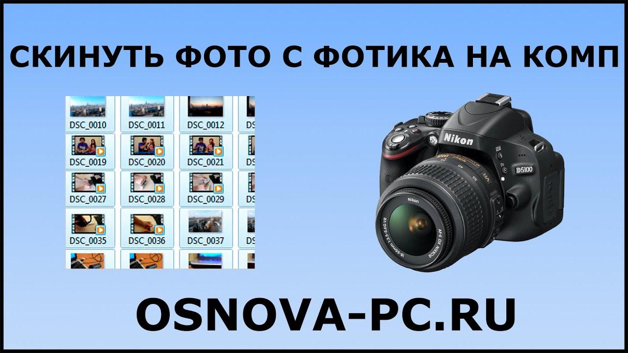 Как скачать с компьютера на фотоаппарат фото