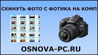 Как скинуть фото с фотоаппарата на компьютер?(Читайте урок на сайте: http://www.osnova-pc.ru/prosmotr_posta.php?id=275 Если вы новичок в компьютерах, то возможно ещё не знаете,..., 2016-01-30T12:55:50.000Z)