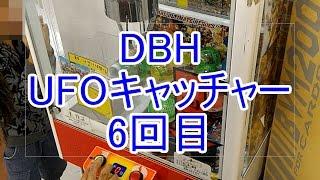 【UFOキャッチャー6】DBHドラゴンボールヒーローズ
