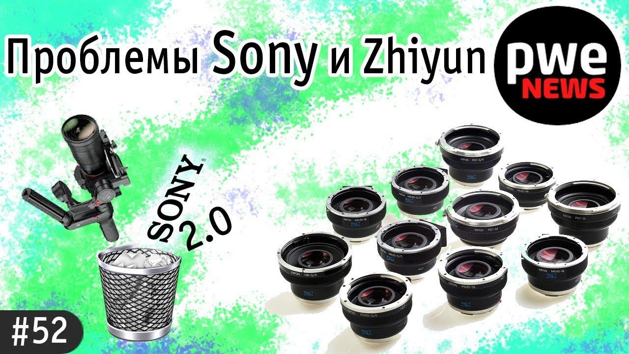 PWE News #52 | Проблемы Sony, трудности Zhiyun, первые снимки Olympus E-M1X