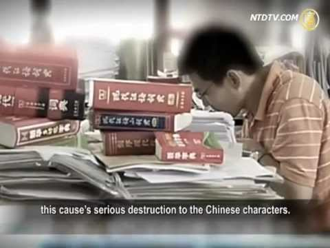 Simplified Characters Destroy Chinese Language