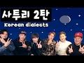 데이브 [ 한국 지역별 표현 차이 2탄 ]  Korean regional dialect differences 2