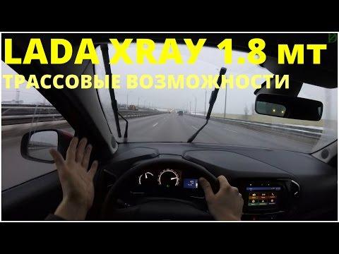 LADA XRAY - для трассы или для города? (4k)