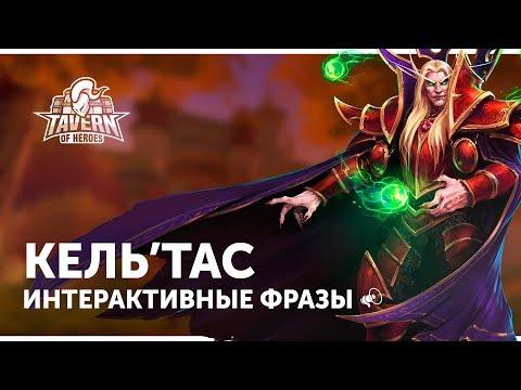 видео: Кель'тас - Интерактивные Фразы | heroes of the storm