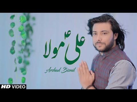 Duniya Te Tera Naam Ali Mola | New Qasida Mola Ali | Arshad Bismil | 13 Rajab Qasida