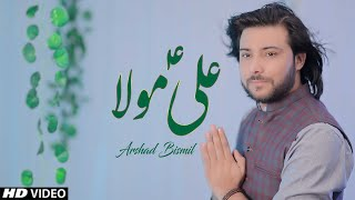 Duniya Te Tera Naam Ali Mola   New Qasida Mola Ali   Arshad Bismil   13 Rajab Qasida