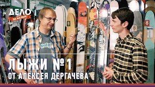Лыжи №1 от Алексея Дергачёва