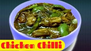 Chicken Chilli Gravy in Hindi w/ English subtitles by Ek Indian Ghar