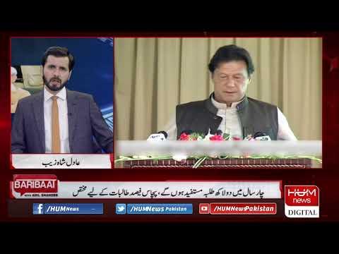 LIVE: Live:Program Barri Baat with Adil Shahzeb l 04 November 2019   HUM News