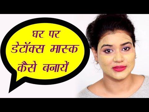 Skin Detox – Home Made Detox Mask (Hindi)