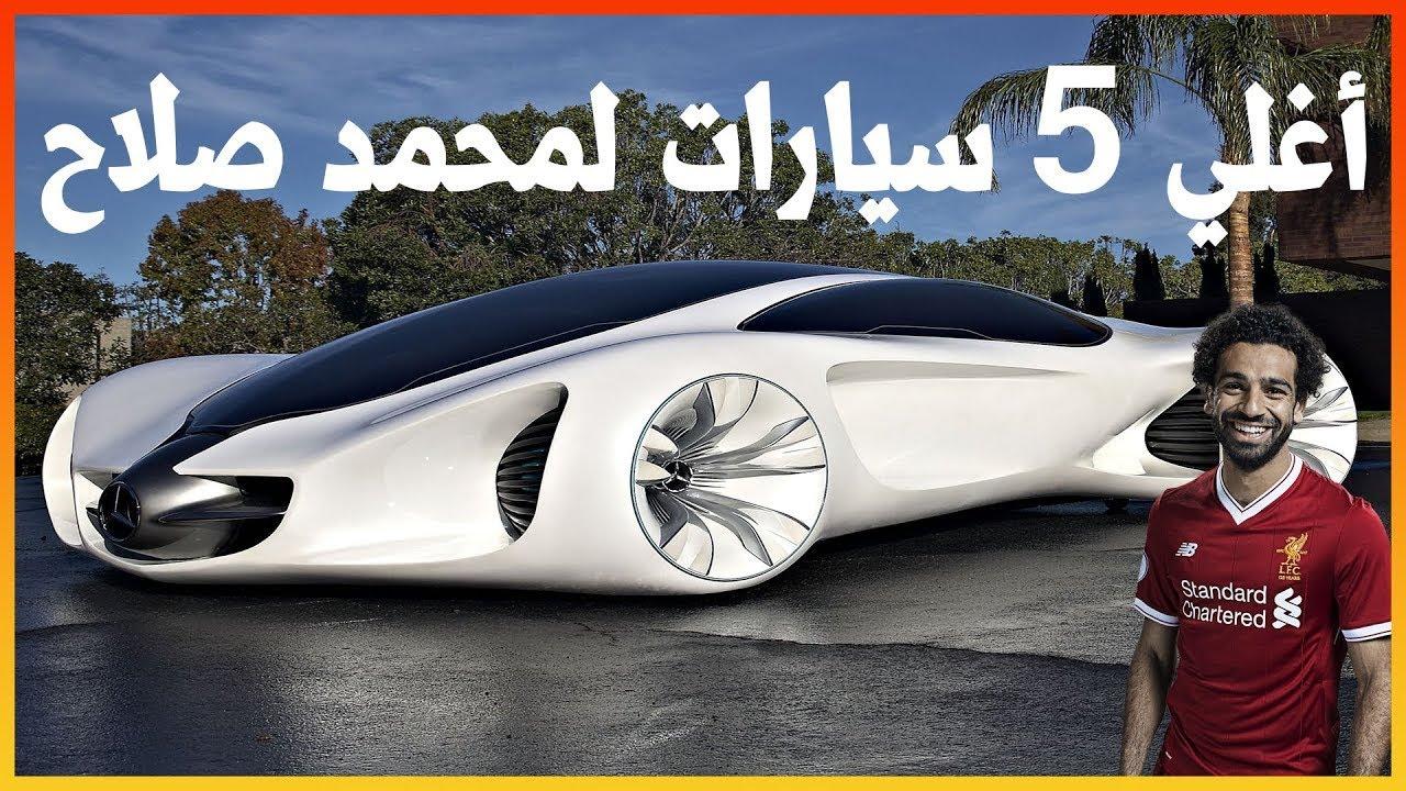 سيارات محمد صلاح الجديده