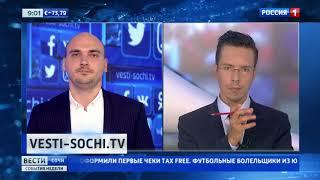 Новости сайта «Вести Сочи» 17.06.2018