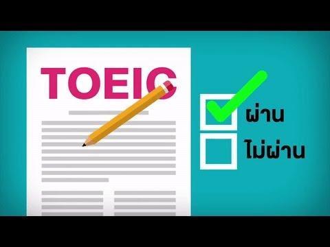 TOEIC   เรียน TOEIC รับรองผล 700Up