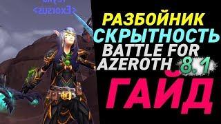 8.0 Гайд - Скрытность (Subtlety) Разбойник в Battle for Azeroth