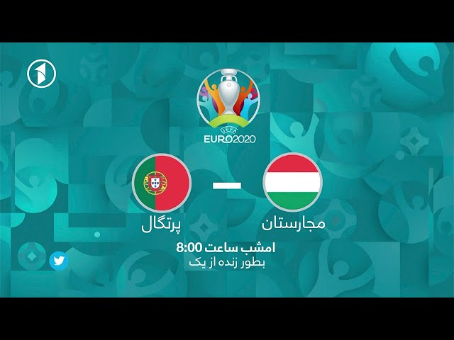 جام ملت های اروپا - مجارستان در مقابل پرتگال - امشب ساعت ۸:۰۰ بطور زنده و انحصاری از تلویزیون یک