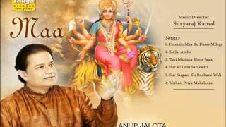 Navratre 2012 -Mata Ambe Special Hindi Songs By Anup Jalota From Album Maa Exclusive [HD] Juke Box