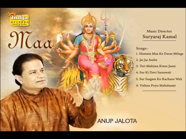 Anup Jalota | Maa (Audio Jukebox) | Navratri Songs 2018 | Hindi Devotional Songs | Hindi Songs 2018