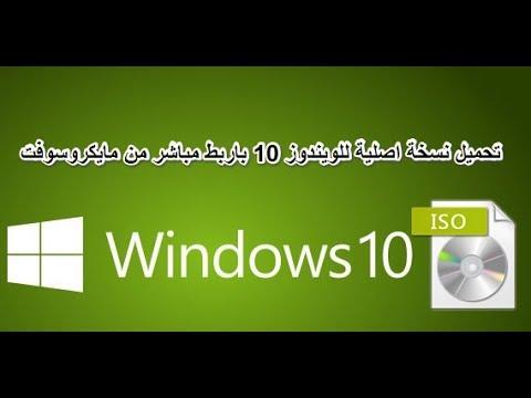 شرح تحميل وتثبيت ويندوز 10 الاصلية