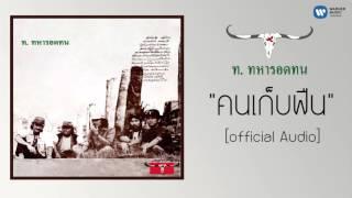 คาราบาว - คนเก็บฟืน 【Official Audio】