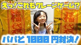 クレーンゲーム パパと1000円対決!5月 なんと巨大福袋(黄金袋)勝負に!?【ももかチャンネル】claw machine