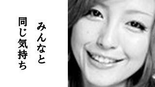 木下優樹菜が安室奈美恵引退発表直後に号泣動画を自撮りアップ 【チャン...