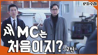 [PD수첩] 새 MC는 처음이지? 2탄_한파와 함께한 첫 촬영 (MBC210112방송)