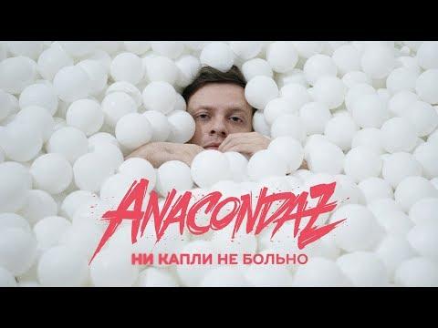 Смотреть клип Anacondaz - Ни Капли Не Больно