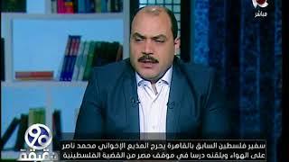 90 دقيقة | سفير فلسطيني سابق يحرج  المذيع الاخواني