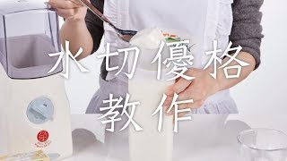 【#優格DIY小教室】水切優格教作 (又名希臘優格/脫乳清優格/優格起司)