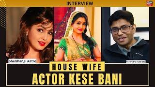 जानिये Housewife कैसे बनी सफल एक्टर   Meet Angoori Bhabhi - SHUBHANGI ATRE in Joinfilms
