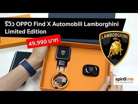 [spin9] รีวิว OPPO Find X Automobili Lamborghini สมาร์ทโฟนที่ชาร์จเร็วที่สุดในโลก!