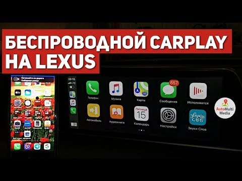CARPLAY ПО ВОЗДУХУ! Установка беспроводного CARPLAY на Lexus RX 350