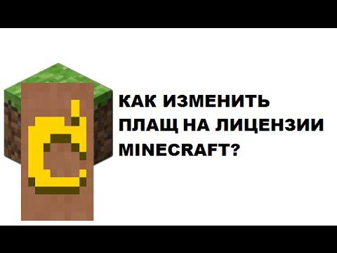 Как установить плащ на лицензию minecraft?