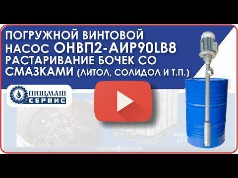Растаривание бочек со смазкой (литол). Винтовой погружной насос ОНВП2-АИР90LB8 (Пищмашсервис).