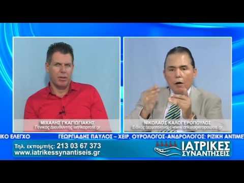 ΙΑΤΡΙΚΕΣ ΣΥΝΑΝΤΗΣΕΙΣ 3 @sbcTV (17-10-16) ΝΙΚΟΛΑΟΣ ΚΑΛΟΓΕΡΟΠΟΥΛΟΣ