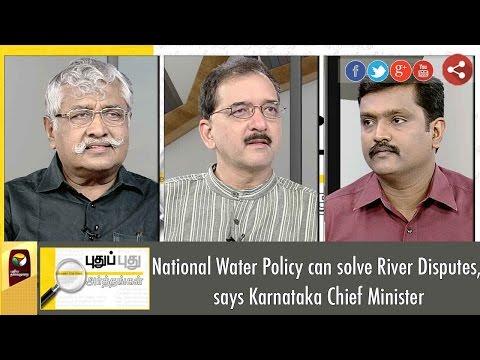 Puthu Puthu Arthangal: Karnataka CM says, National water policy can solve river disputes | 11/9/2016