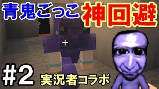 【マインクラフト】#2 青鬼ごっこで神回避発動!?【実況者コラボ】