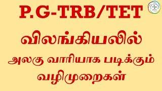 PG-TRB/TET:2019-20,