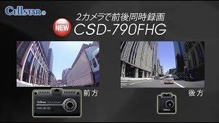 セルスター 2018ドライブレコーダー CSD-750FHG/CSD-790FHG thumbnail