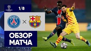 10 03 2021 ПСЖ Барселона Обзор ответного матча 1 8 финала Лиги чемпионов
