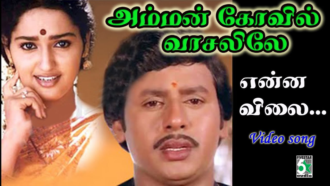 Kundrathula kovil katti mp3 songs download.