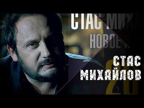 Stas Mikhailov - New and the best 2017